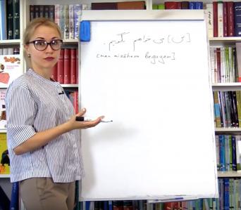 Персидский язык с преподавателем.