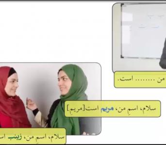 Персидский язык