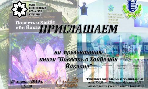 """Презентация книги """"Повесть о Хаййе ибн Йакзане"""""""