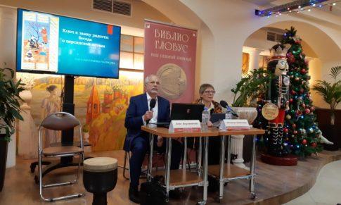 Прошло второе заседание Литературно-культурной ассоциации «Хайям» в «Библио-Глобусе»