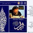 Мастер-класс иранского художника и каллиграфа Нассера Тавуси